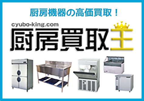 厨房機器の高価買取!厨房買取王