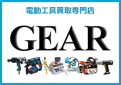 電動工具高価買取専門店GEAR