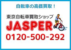 東京自転車買取ショップJASPER