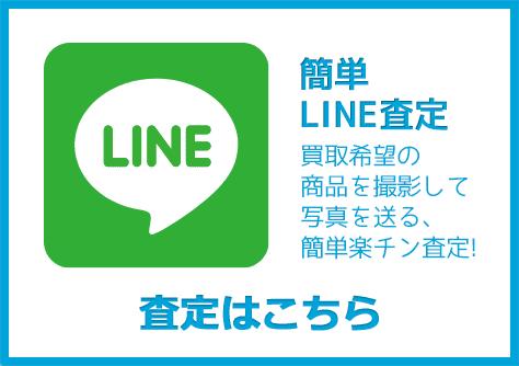 簡単LINE査定:買取希望の商品を撮影して写真を送る、簡単楽チン査定!ID:satei-no1