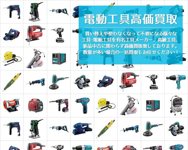 電動工具高価買取 買い替えや使わなくなって不要になる様々な工具・電動工具を有名工具メーカー、高級工具、新品中古に関わらず高価買取致しております。数量が多い場合の一括買取もお任せください!