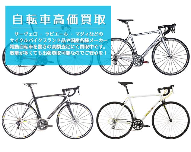 自転車高価買取 サーヴェロ・ラピエール・マジィなどのサイクルバイクブランド品や国産各種メーカー電動自転車を驚きの高額査定にて買取中です。数量が多くても出張買取可能なのでご安心を!
