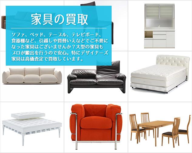 引越しなどで不要になった家具を買取り致します!
