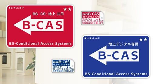 カード b cas