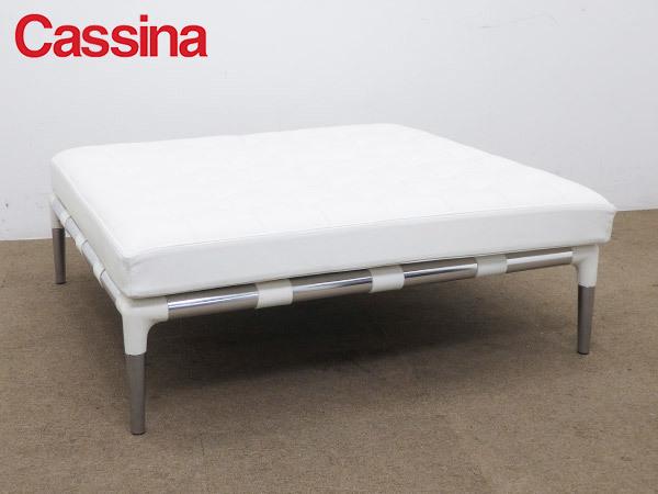 cassina PRIVE/プリヴェ