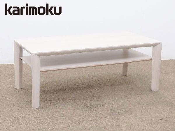 カリモク リビングテーブル TU3780