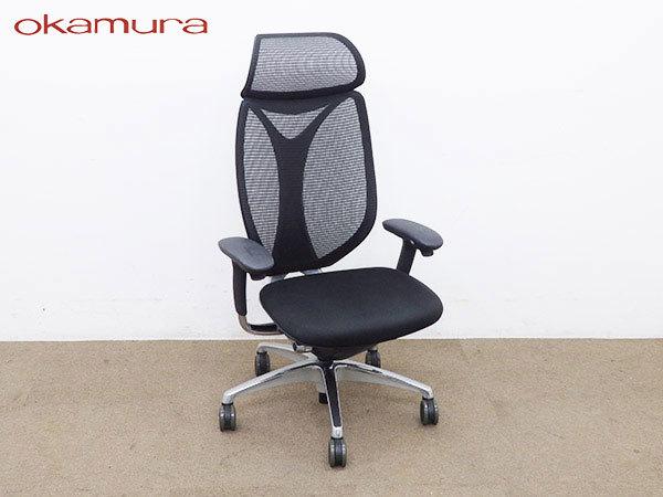オカムラ オフィスチェア サブリナスマートオペレーション C885BR-FSY