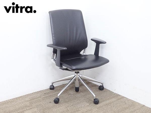 ヴィトラ/vitra メダチェア/デスクチェア