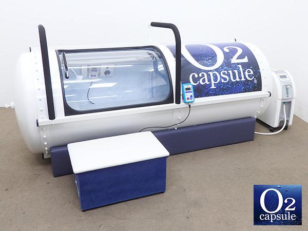 タイム・ワールド 高気圧ハードタイプ酸素カプセル O2 Capsule